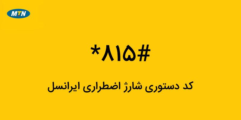 کد شارژ اضطراری ایرانسل